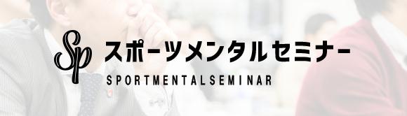 スポーツメンタルセミナー