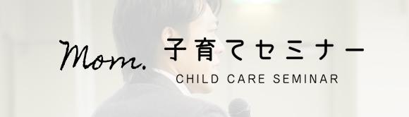子育てセミナー